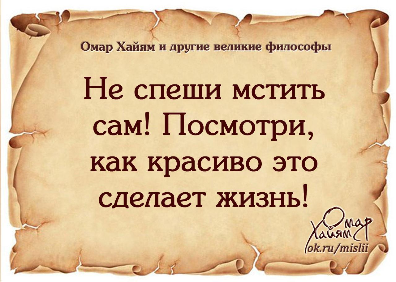 Меткие цитаты о жизни