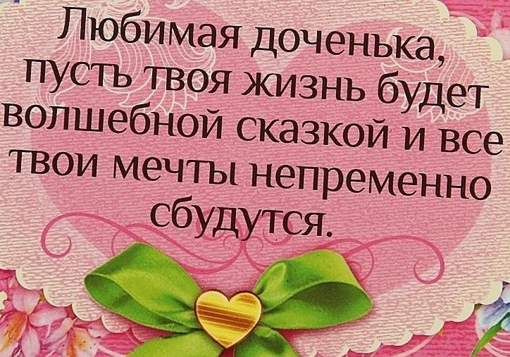 Спасибо за поздравление дочери от мамы