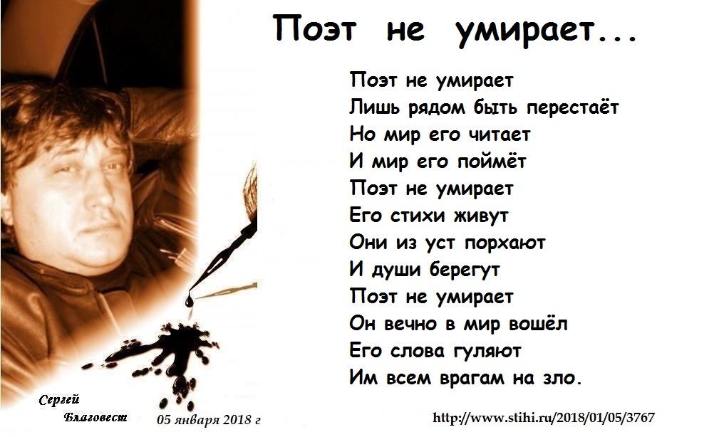 Не жить поэту стих