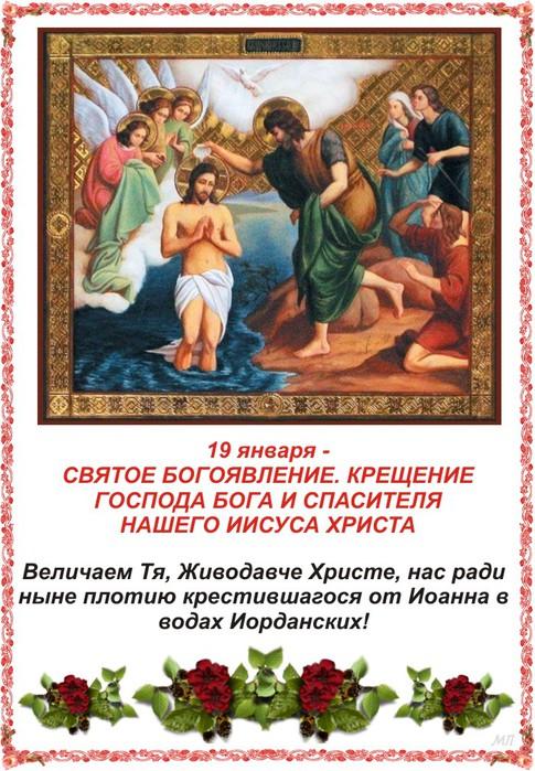 Слова поздравления при крещении молитва