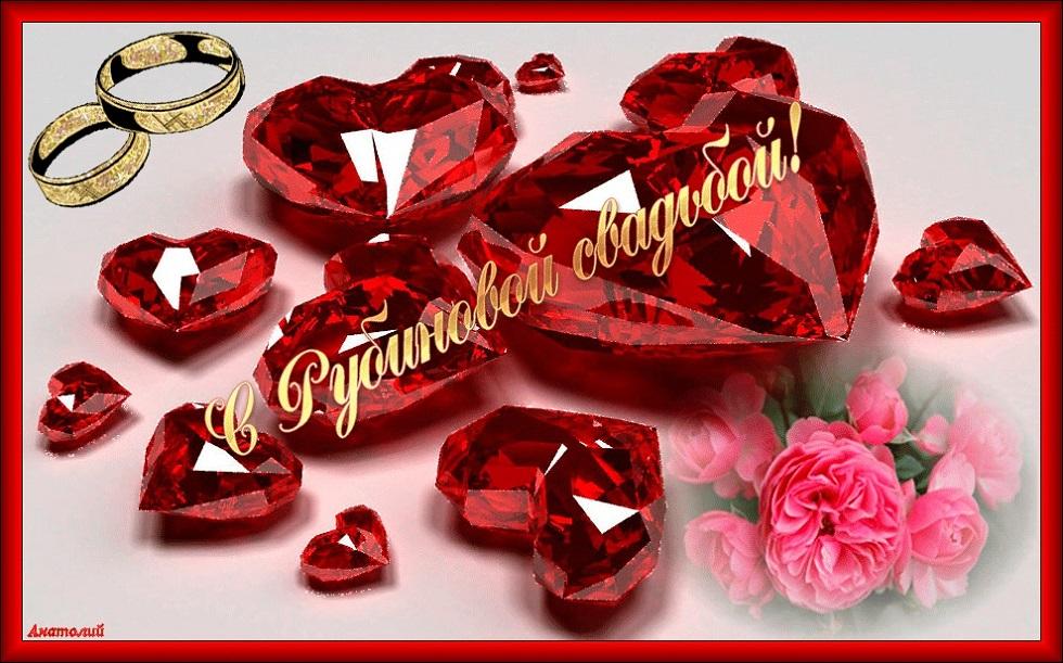 Поздравление с рубиновой свадьбой в прозе коротко 87