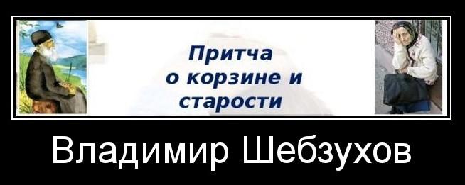 На фото: © Притча о корзине и старости, автор: zakko2009
