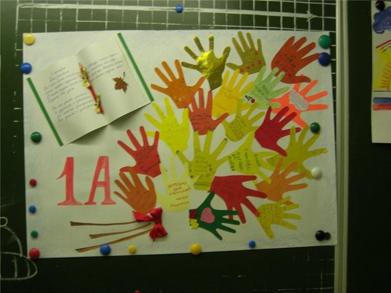 Папу, коллективная открытка к дню учителя