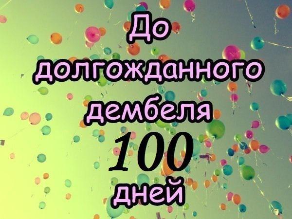 Открытка (плейкаст) «100 дней до приказа!!! ».