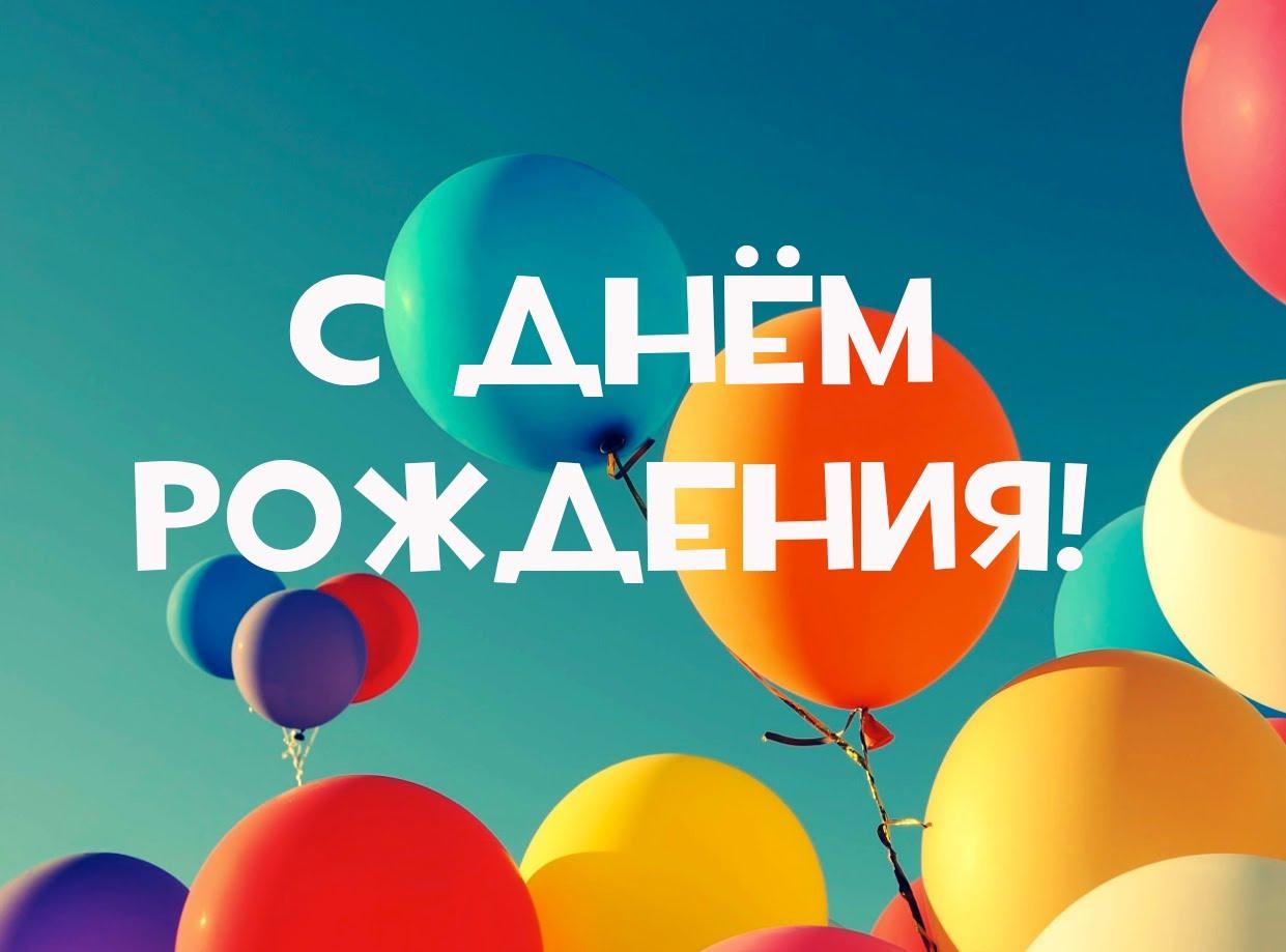 Поздравления с днём рождения организации в стихах фото 93