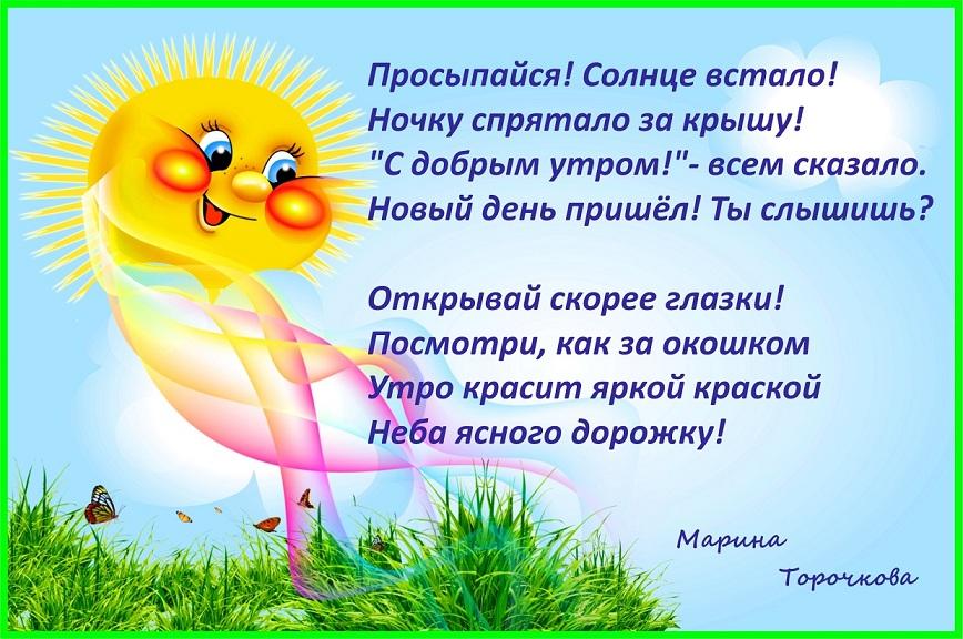 Открытки с солнышком и стихом, поздравление для