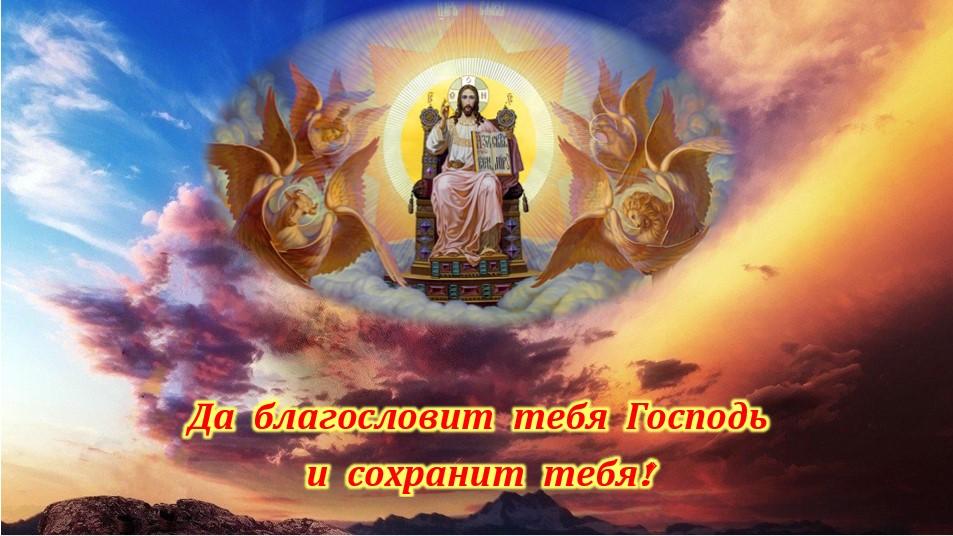 Открытки пусть бог благословит тебя, картинки