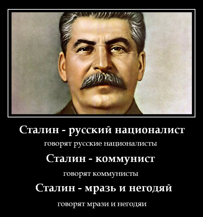 Открытки, прикол картинка сталин