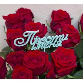 Открытки розы прости