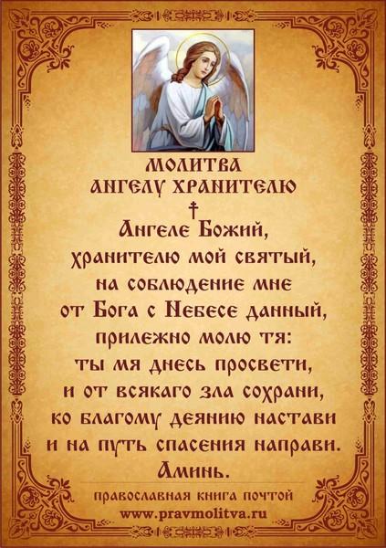 Гифы ангела хранителя