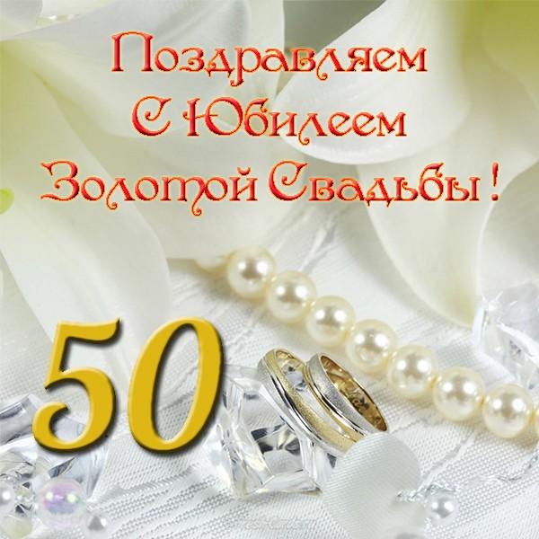 Открытка к золотой свадьбе 50, евро