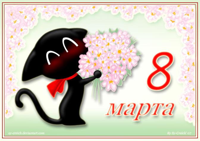 Машуля днем, открытки с 8 марта с поздравлениями для девочек