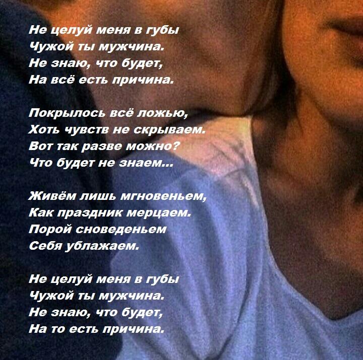 Не целуй меня в губы стихотворение
