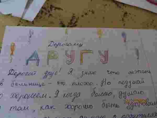 Письмо поздравление подруги 16