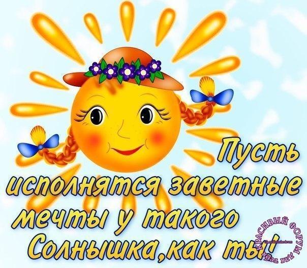 суставов открытка день рождения солнце наведение