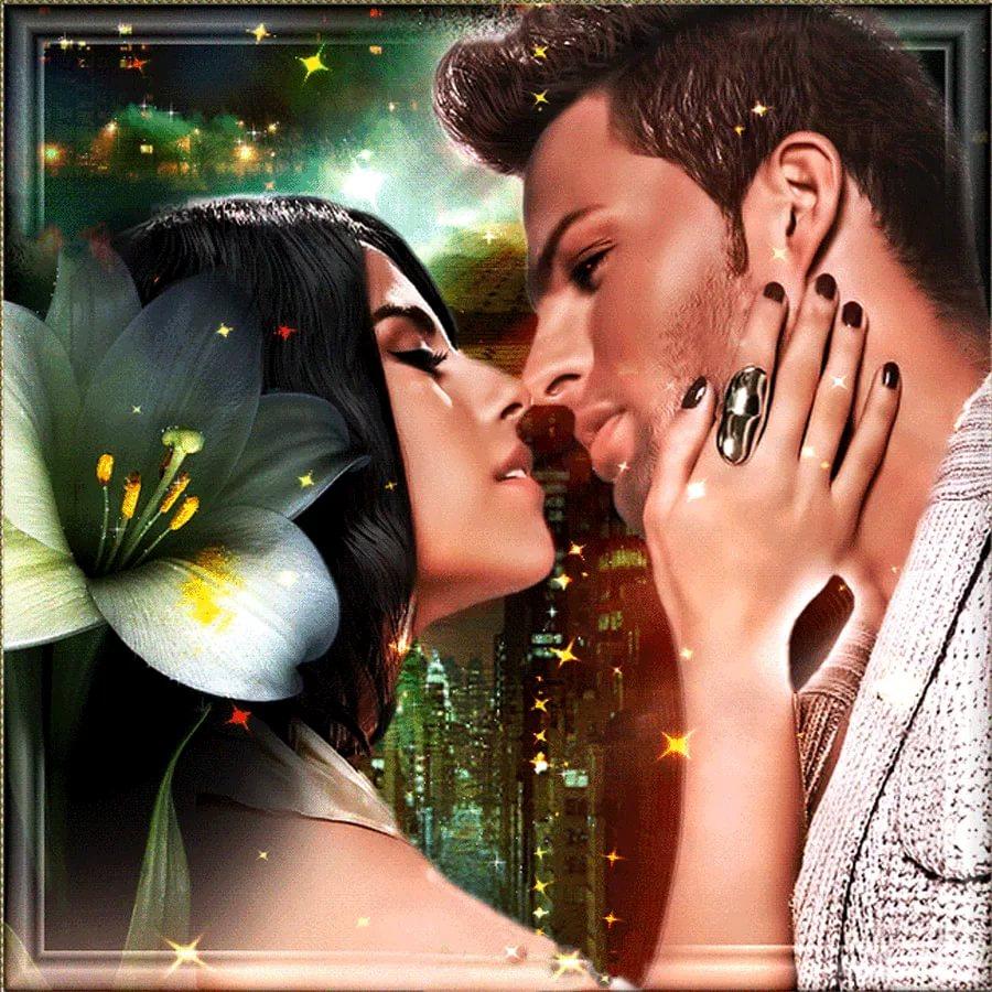 Картинки, мерцающие открытки влюбленные пары