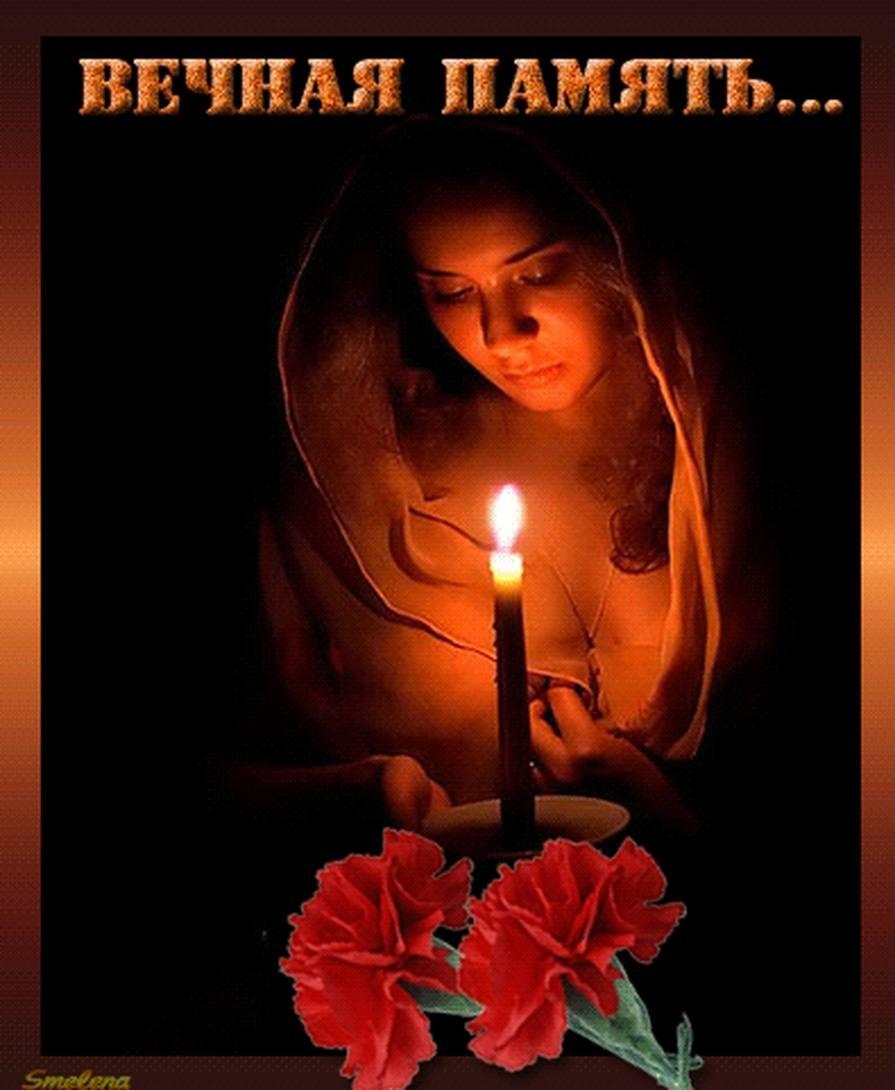 Открытка скорбим вечная память маме, прикольные пожеланием спокойной