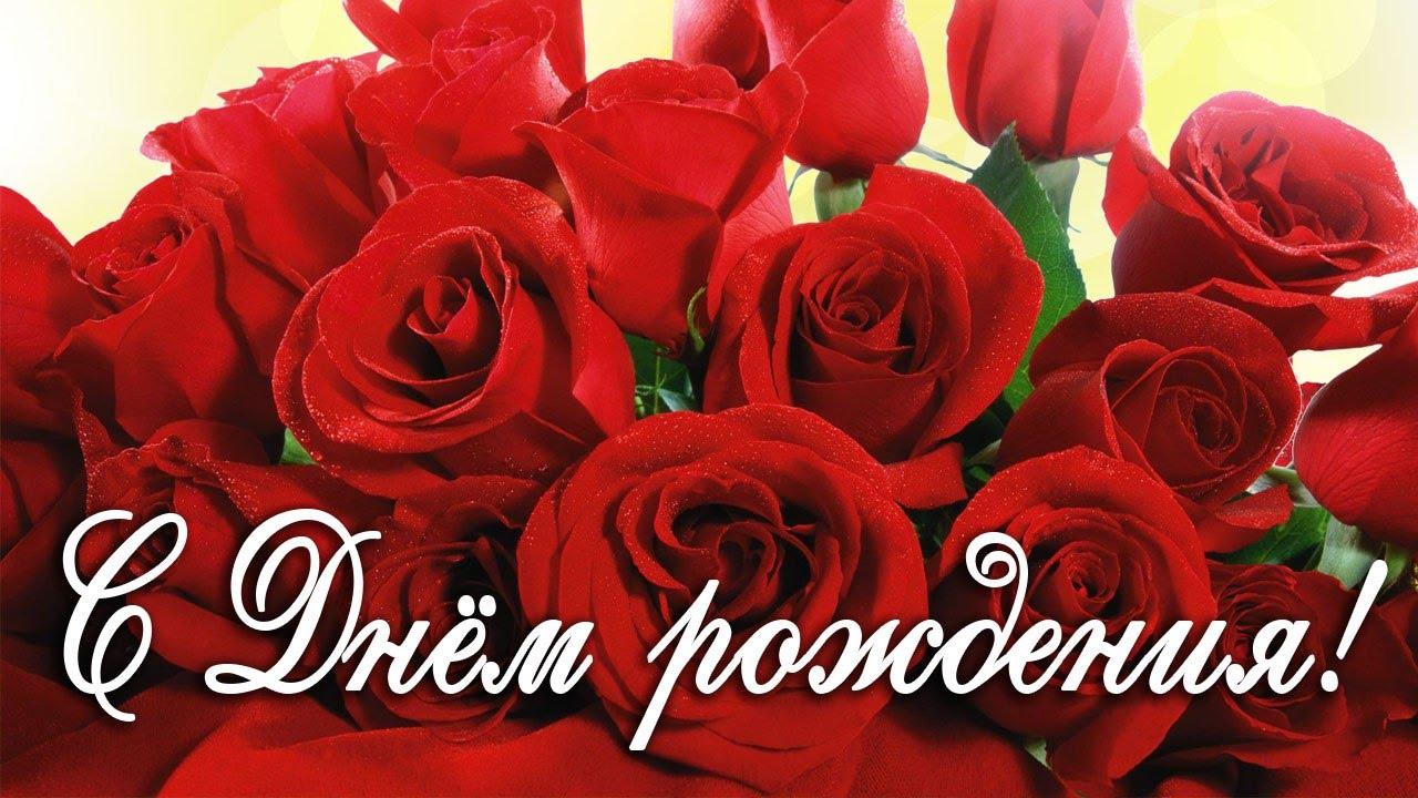 Букет, букет цветов женщине с днем рождения