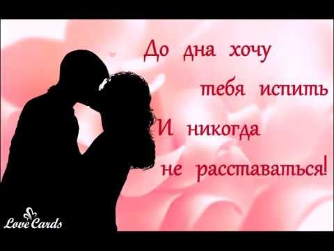 люблю тебя и хочу тебя картинки