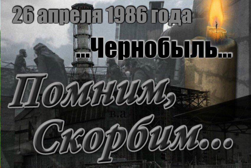 Открытки чернобыль, край света поздравление