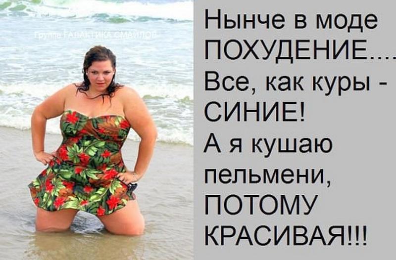 Картинки подруга похудела