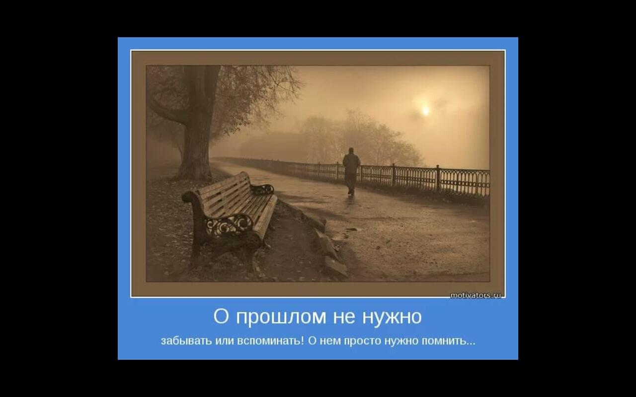 Открытка забудь о прошлом