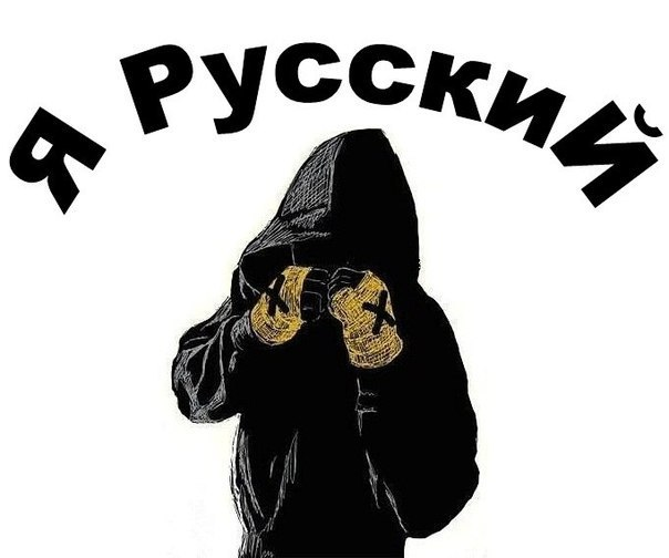 Фото на аву с надписью я русский, приколы картинки 45лет
