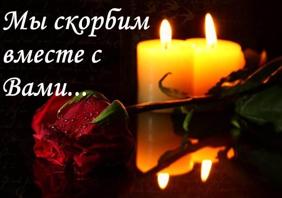 Стихи, открытка соболезнование о смерти мужа