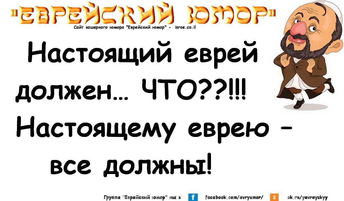 Анекдоты Про Евреев Смешные Очень До Слез