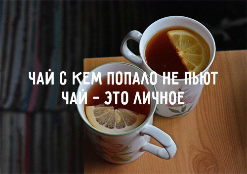 Чаю хочешь картинки