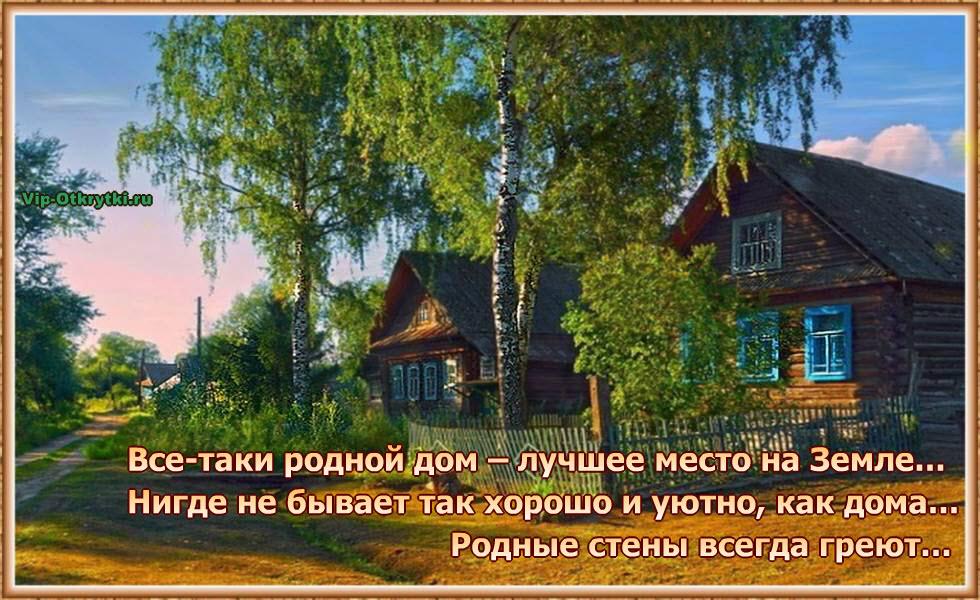 Михаил Кармаш - Сторона родная