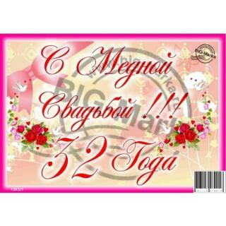 Поздравление к годовщине свадьбы 32 года