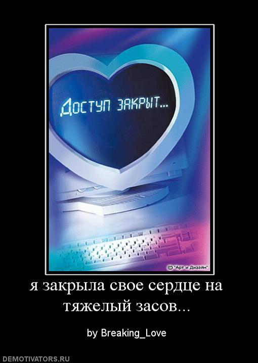 Обнимаю, картинка с надписью доступ к сердцу закрыт