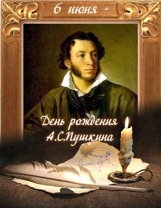 День рождения пушкина картинки ретро, тете днем
