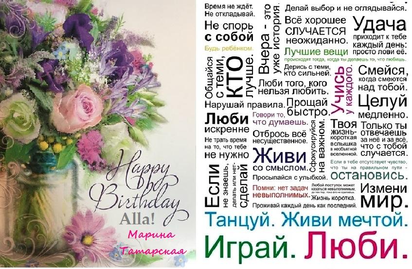 смешные поздравления для аллы в день рождения адаптировали маршруты