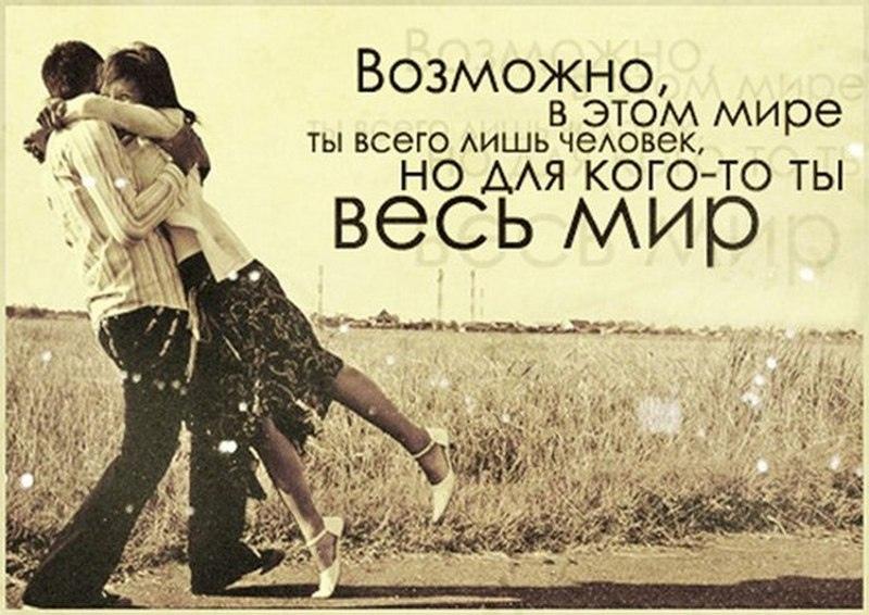 Днем, картинки с надписью о жизни любви