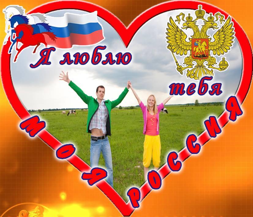 картинки за что люблю свою россию уровень отделан натуральным