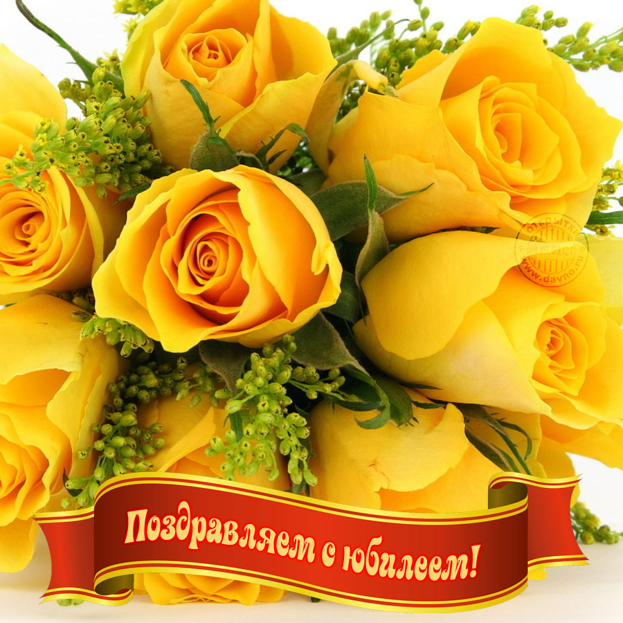 Открытка с розами на юбилей 244