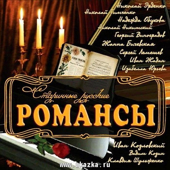 русские романсы с картинками