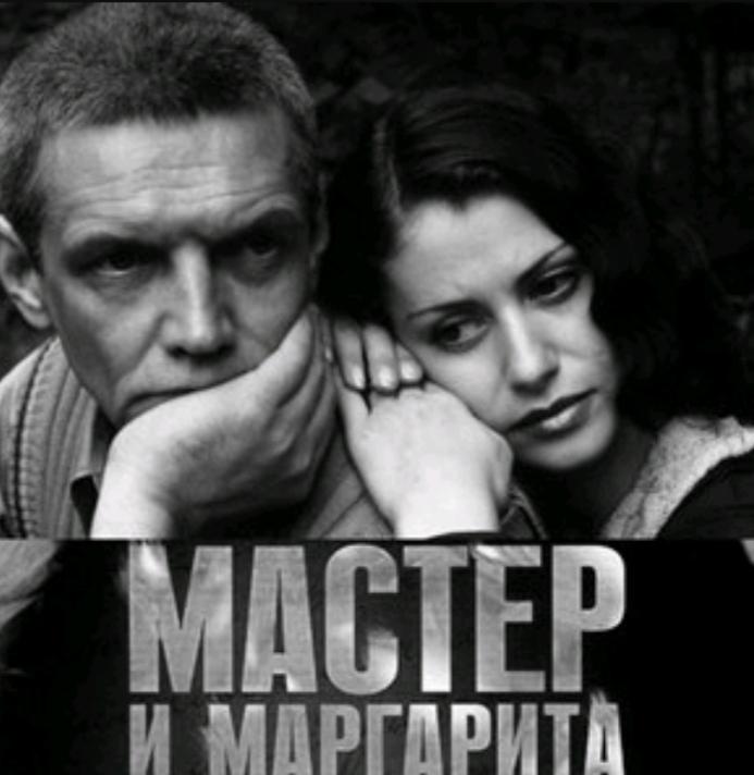 БАСТА ЮНА МАСТЕР И МАРГАРИТА СКАЧАТЬ БЕСПЛАТНО