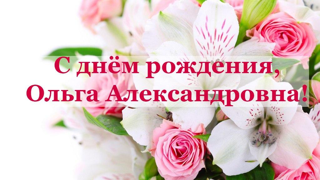 Сделать музыкальную, открытки с днем рождения женщине красивые ольга владимировна