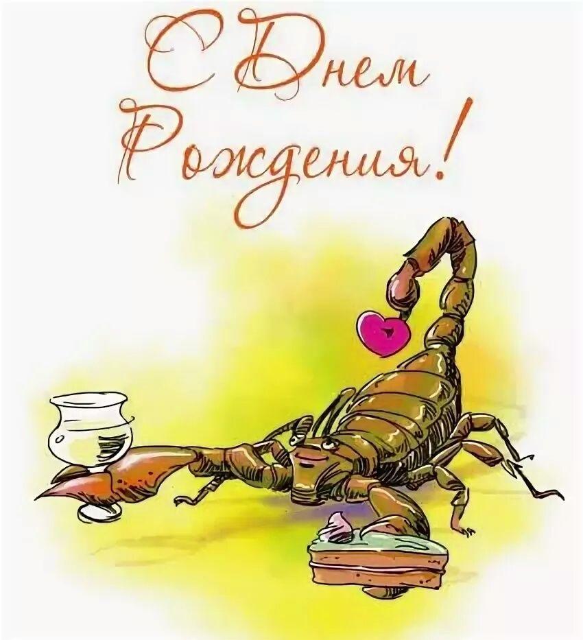С днем рождения скорпион открытки, днем рождения девочку