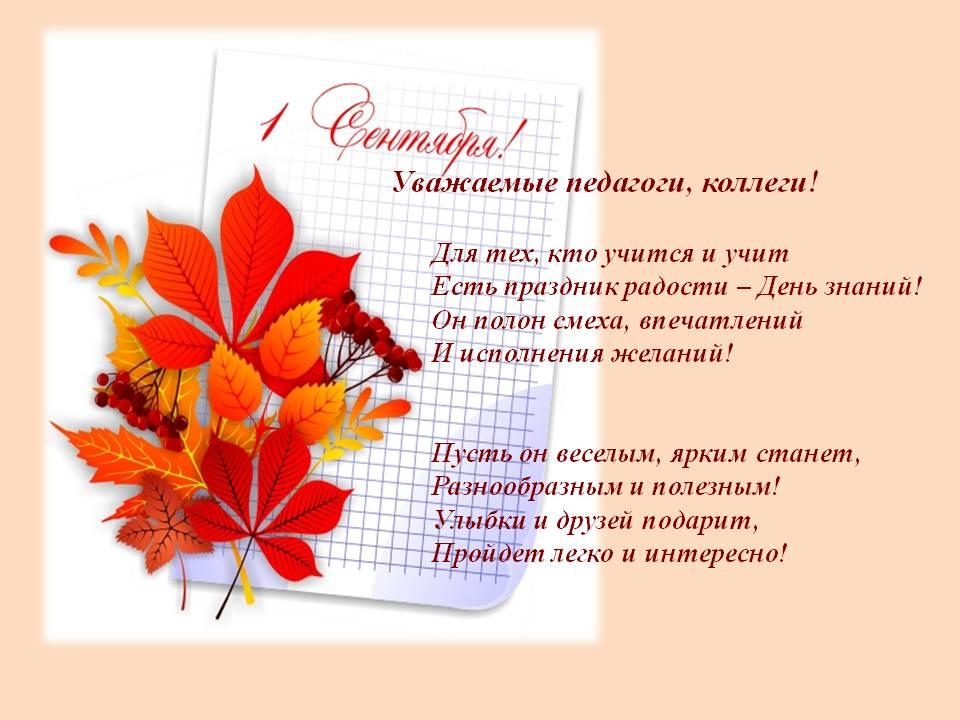 Пожелания на день знаний ученикам и педагогам