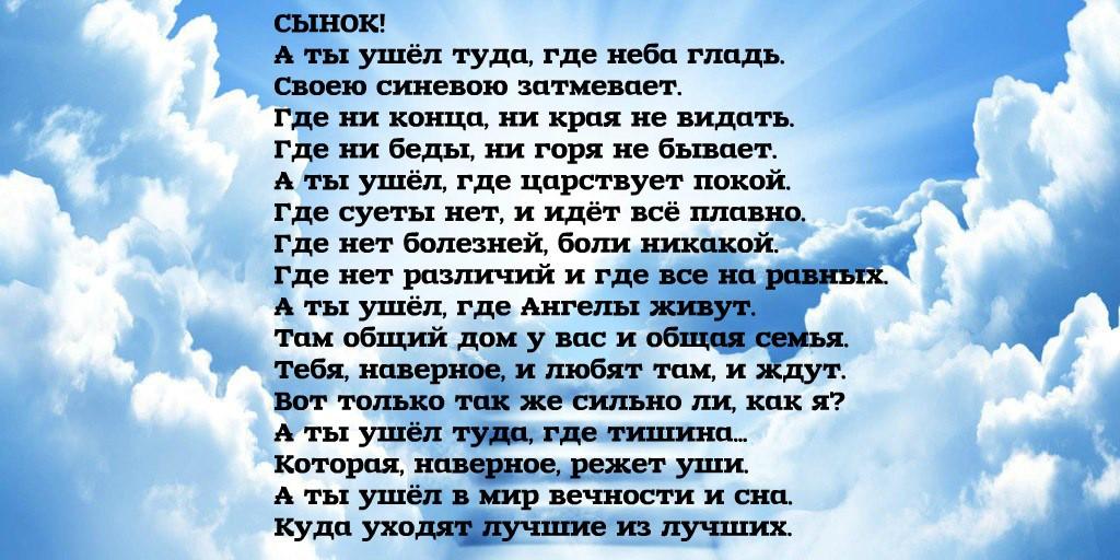стихи по пигибшим в небе