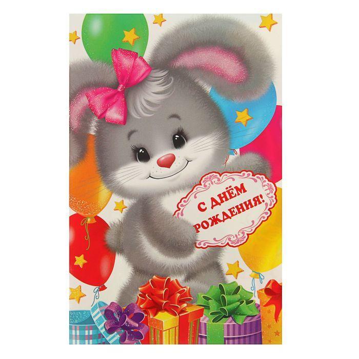 Открытка зайчику с днем рождения