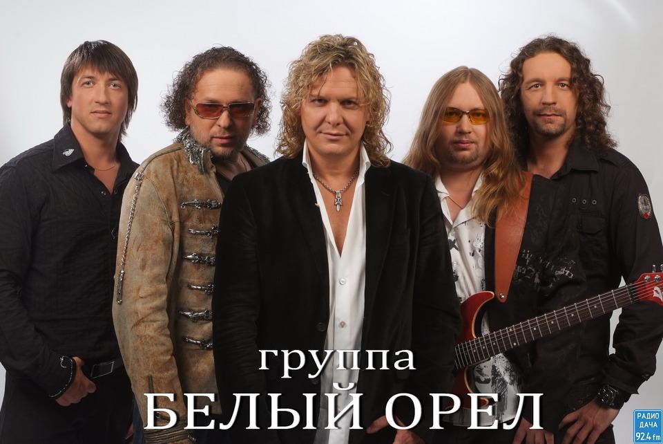 БЕЛЫЙ ОРЕЛ ПЕСНИ КАК УПОИТЕЛЬНЫ В РОССИИ ВЕЧЕРА СКАЧАТЬ БЕСПЛАТНО