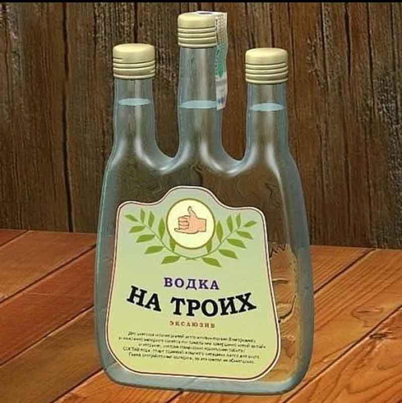 Прикольные картинки бутылка, поздравление днем рождения