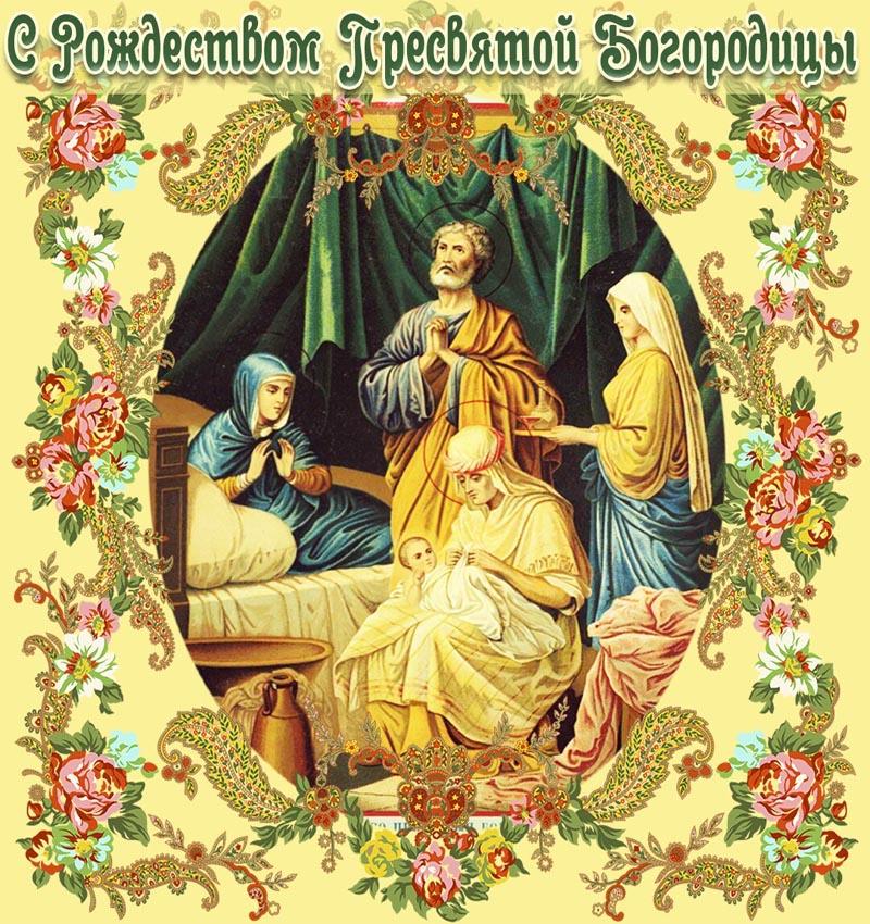 Красивые картинки рождество богородицы