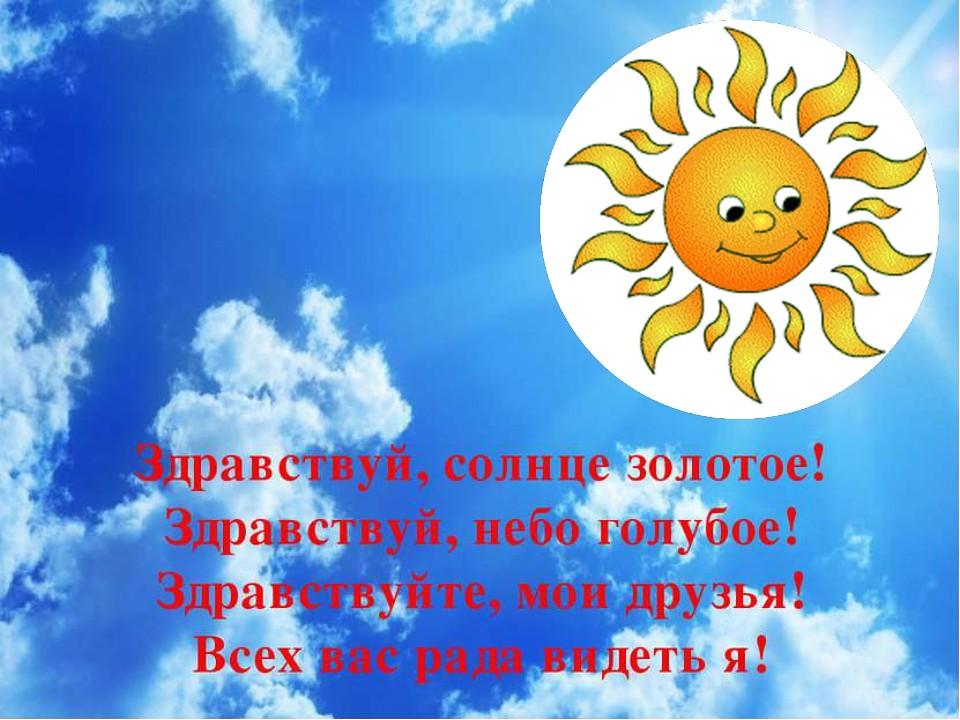 Картинки про солнце с надписью