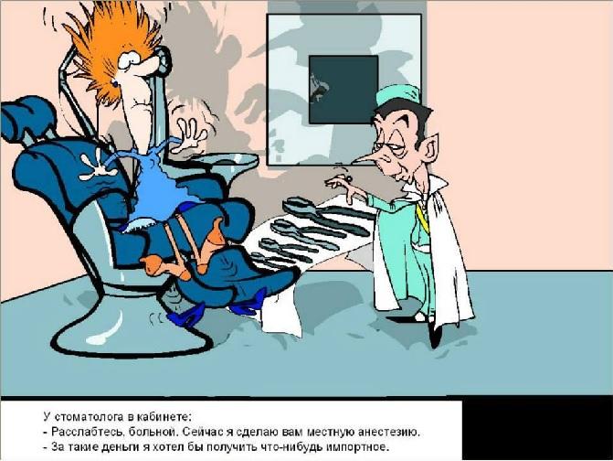 Днем, смешные картинки о больном зубе